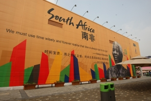 South African pavilion at Expo 2010 Shanghai China